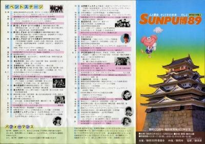 19890300SUNPU博89_パンフレット(A4)(表)(150dpi)