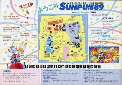 19890300SUNPU博89_パンフレット(A4)(裏)(150dpi)