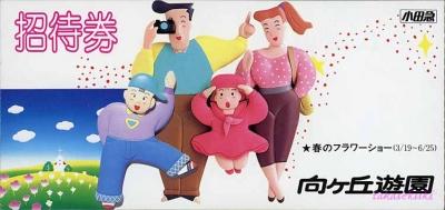 19890402佐野量子ハイキング・ツアーin向ヶ丘遊園_招待券(表)(150dpi)