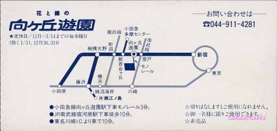 19890402佐野量子ハイキング・ツアーin向ヶ丘遊園_招待券(裏)(150dpi)