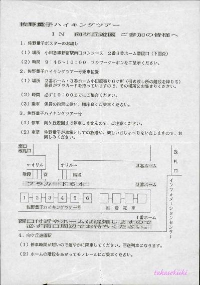 19890402佐野量子ハイキング・ツアーin向ヶ丘遊園案内(B5)(150dpi) width=