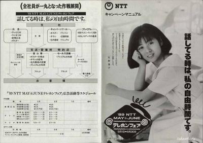 '89NTT MAY&JUNEYテレホンフェアキャンペーンマニュアル(表)(100dpi)