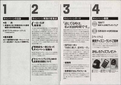 '89NTT MAY&JUNEYテレホンフェアキャンペーンマニュアル(裏)(100dpi)