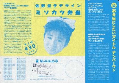 19890506佐野量子_ほっかほっか亭ミソカツ弁当包み紙(B5)(150dpi)
