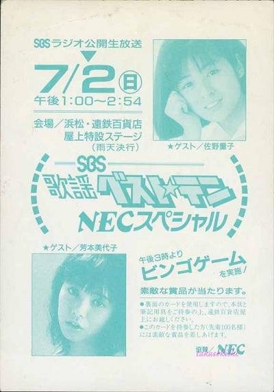 19890702SBS歌謡ベストテンビンゴカード(裏)(150dpi)
