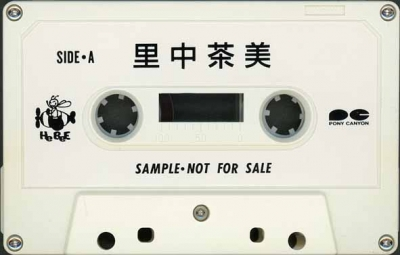19890708里中茶美・奥永知子プロモーションカセット(SIDE-A)(150dpi)