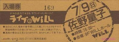 19890709ライブインWill入場券16:00~①(表)(150dpi)