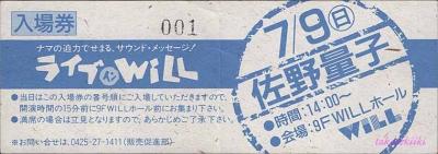 19890709ライブインWill入場券14:00~①(表)(150dpi)