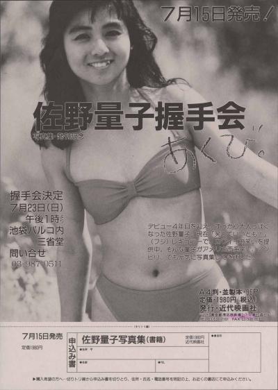 19890723佐野量子_写真集・発刊記念握手会チラシ(B5)(150dpi)