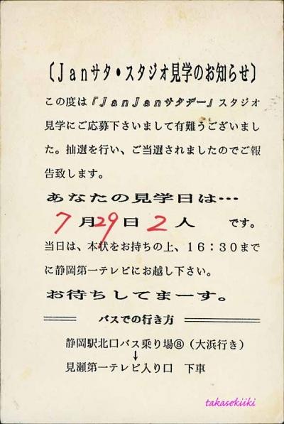 19890729Janサタ・スタジオ見学のお知らせ(裏)(150dpi)