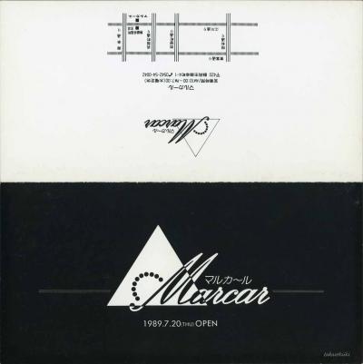 19890730マルカール開店記念テレホンカードセット(表)(150dpi)