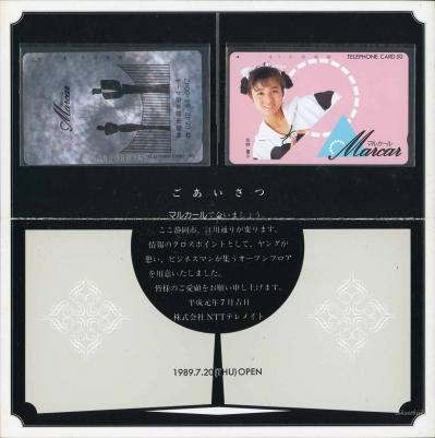 19890730マルカール開店記念テレホンカードセット(裏)(150dpi)