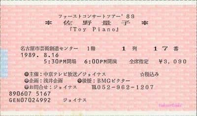 """19890816佐野量子""""ファーストコンサートツアー'89『Toy Piano』""""チケット(表)(150dpi)"""