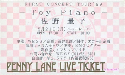 "19890821佐野量子""FIRST CONCERT TOUR '89 Toy Piano""チケット(表)(150dpi)"