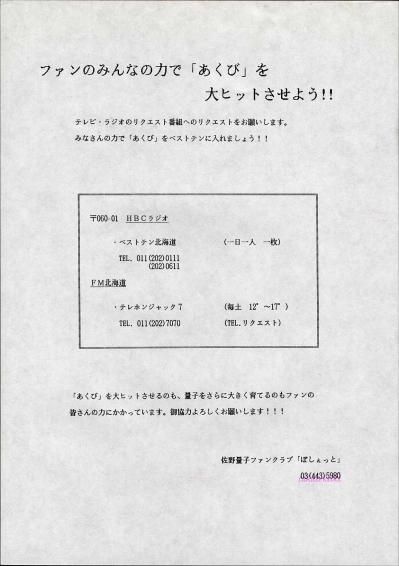 19890821佐野量子_ファンのみんなの力で「あくび」を大ヒットさせよう!!_札幌(A4)(1500dpi)