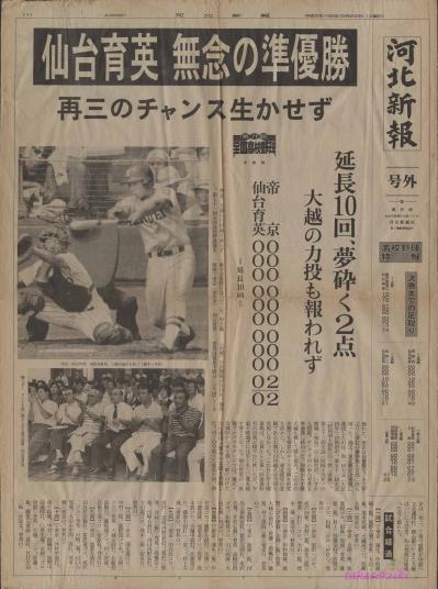 19890822河北新報号外(100dpi) width=