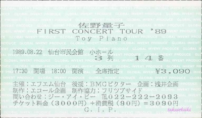 "19890822佐野量子""FIRST CONCERT TOUR '89 Toy Piano""チケット(表)(150dpi)"