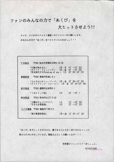 19890822佐野量子_ファンのみなんの力で「あくび」を大ヒットさせよう!!(仙台)(A4)(150dpi)