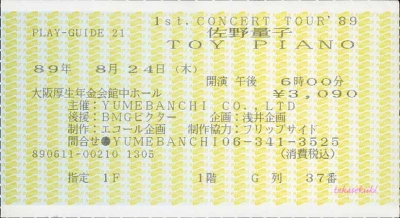 "19890824佐野量子""1st CONCERT TOUR '89 Toy Piano""チケット(表)(150dpi)"