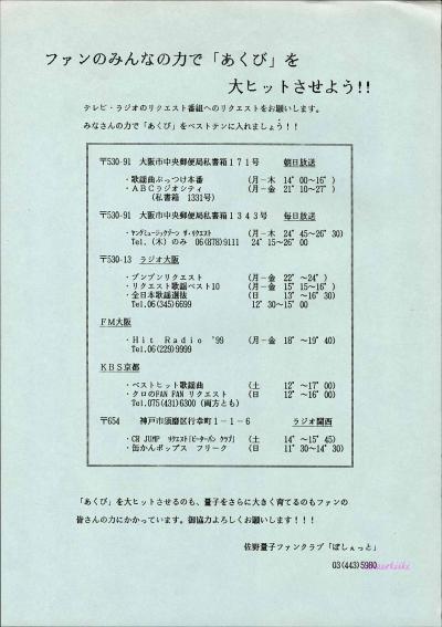 19890824佐野量子_ファンのみなんの力で「あくび」を大ヒットさせよう!!(大阪)(A4)(150dpi)