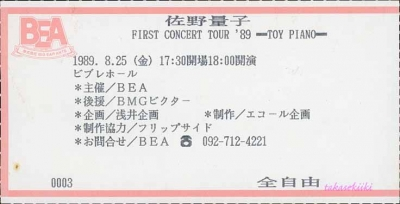 "19890825佐野量子""FIRST CONCERT TOUR '89-Toy Piano-""チケット(表)(150dpi)"