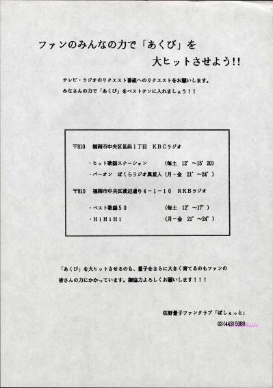 19890825佐野量子_ファンのみなんの力で「あくび」を大ヒットさせよう!!(福岡)(A4)(150dpi)