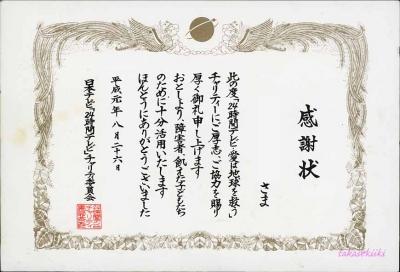 """19890826""""24時間テレビ「愛は地球を救う」12""""感謝状(表)(150dpi)"""