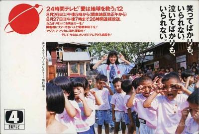 """19890826""""24時間テレビ「愛は地球を救う」12""""感謝状(裏)(150dpi)"""