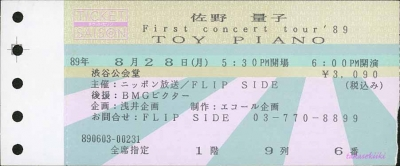 "19890828佐野量子""First concert tour '89 TOY PIANO""チケット(表)(150dpi)"