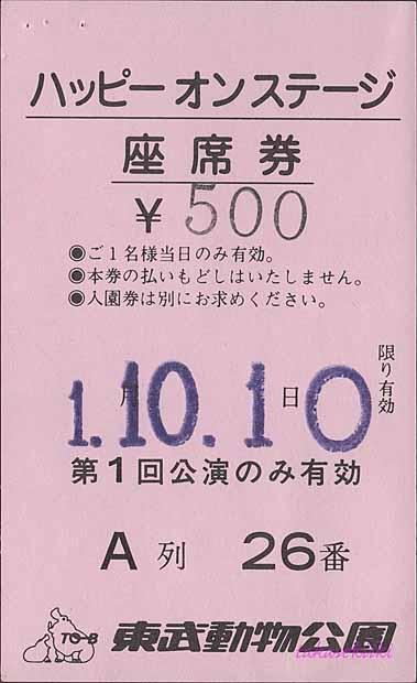 19891010東武動物公園ハッピーオンステージ座席券(第1回公演)(表)(150dpi)
