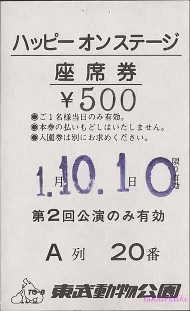 19891010東武動物公園ハッピーオンステージ座席券(第2回公演)(表)(150dpi)