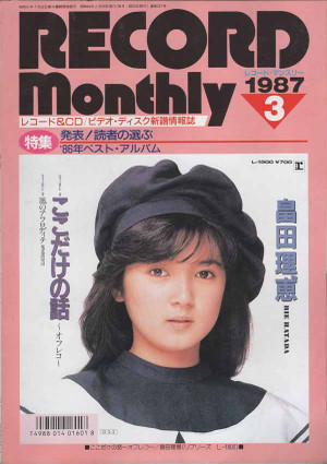 Record_monthly_19873300dpi_3
