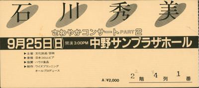 19830925part2200