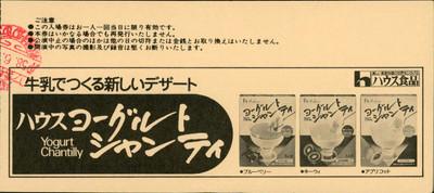 19830925part2200_2