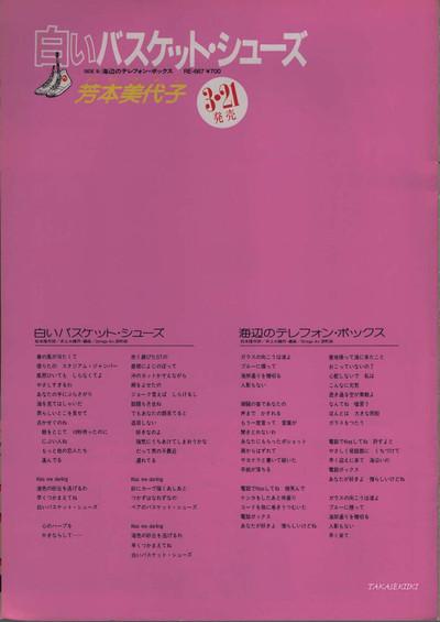 芳本美代子デビュープロモーション資料2(150dpi)