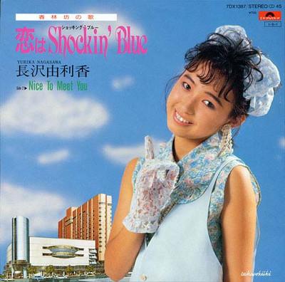 7dx1387b 恋はShockin' Blue 香林坊ジャケット