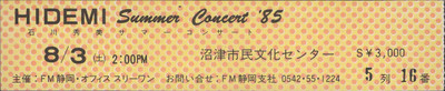 19850803HIDEMI Summer Concert '85チケット沼津市民文化センター1回目(表)(150dpi)