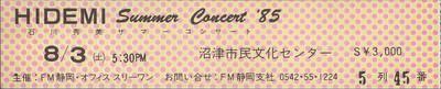 19850803HIDEMI Summer Concert '85チケット沼津市民文化センター2回目(表)(150dpi)