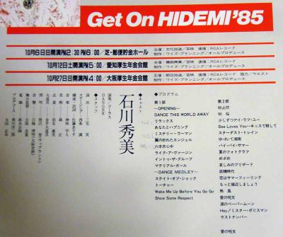 19851006Get on HIDEMI'85パンフレット2