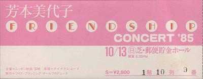 19851013芳本美代子FRIENDSHIP CONCERT'85チケット(150dpi)i