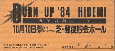 19841010burnup84_hidemi1300dpi