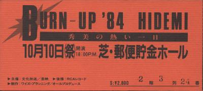 19841010burnup84_hidemi2300dpi
