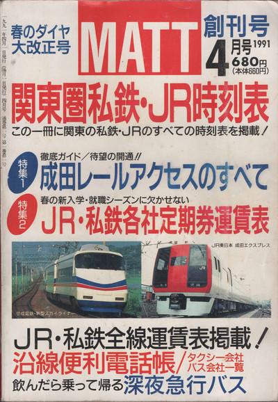 MATT 関東圏私鉄・JR時刻表(300dpi)