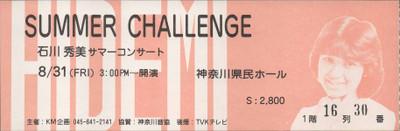 19840831SUMMER CHALLENGEI 石川秀美サマーコンサート チケット1(表)(300dpi)