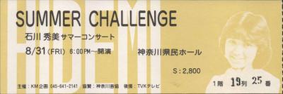 19840831SUMMER CHALLENGEI 石川秀美サマーコンサート チケット2(表)(300dpi)