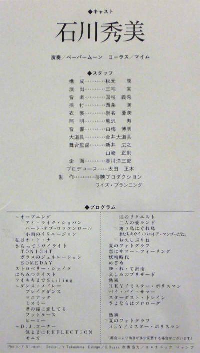 19840831石川秀美SUMMER CHALLANGEセットリスト