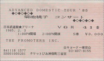19850203菊池桃子ADVANCED DOMESTIC TOUR'85コンサートチケット(表)(200dpi)