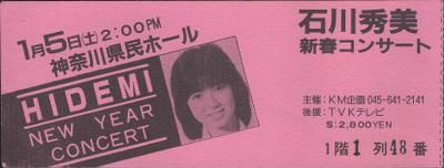 19850105石川秀美新春コンサートチケット1(表)(300dpi)