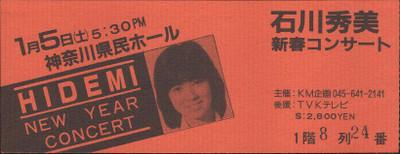 19850105石川秀美新春コンサートチケット2(表)(300dpi)