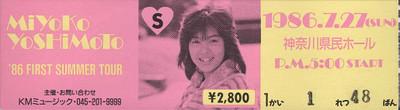 19860727MIYOKO YOSHIMOTO'86 FRIST SUMMER TOURチケット(表)(200dpi)